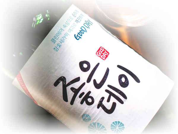Korean bottle label - languages Halifax professional transltion services