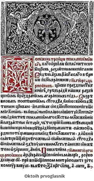 Oktoih prvoglasnik - Halifax prevodsa srpskom i na srpski
